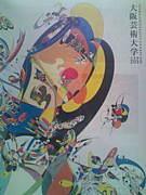 大阪芸術大学2010年度入学生