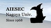 アイセック名古屋大学委員会