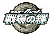 ガンダム-戦場の絆-SW光明池