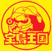 ★宝島王国★