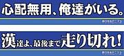 西日本・水戸ニスタ