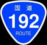 国道192号