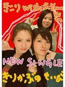 きこり with S.Yamashita