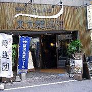 讃岐うどん大使 東京 麺通団