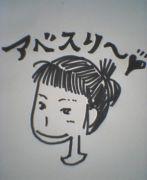 アベスリ〜ファンクラブ♡
