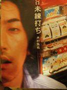 木村魚拓先生