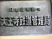 日本国有鉄道・各地の鉄道管理局