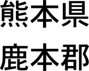 熊本県鹿本群