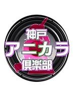☆神戸アニカラ倶楽部☆