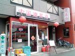 中国遼菜府