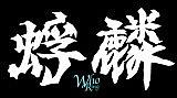 蜉麟〜whoring〜