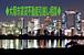 ◆大阪市賃貸不動産引越し相談◆