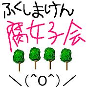 福島県腐女子会