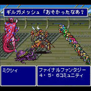 Final Fantasy 4・5・6