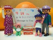 写詩in 〜Message to You〜