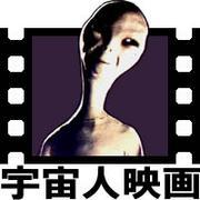 宇宙人映画