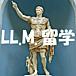 LLM留学情報