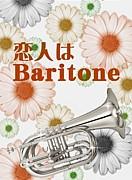 恋人はBaritone