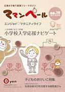 広島の子育て応援 ママンペール