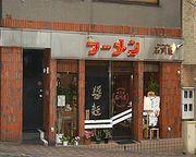 ラーメン石川屋(静岡県熱海市)