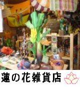 蓮の花雑貨店