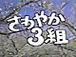 ○ 3-3☆2006卒 ○