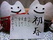 味噌猫イコロ倶楽部♪