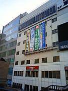早稲田予備校‐水戸校‐