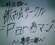 """専修大学2部 """"Par☆マン"""""""