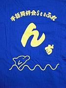 SeaふれんずOB会