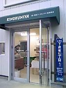 紀ノ国屋フードセンター直営売店