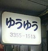 新宿二丁目 ゆうゆう
