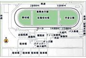 【姫路競馬場】