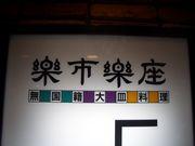 楽市楽座(日本橋)