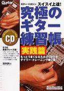 究極のギター練習帳(実践編)