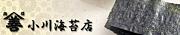 小川海苔店