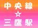 中央線☆三鷹駅