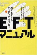 EFT 関東プラクティショナー