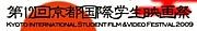 第12回京都国際学生映画祭