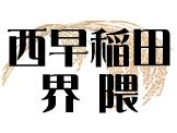 西早稲田界隈