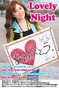 Lovely Night(ラブリーナイト)