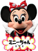 ミニーちゃん*´∀`*