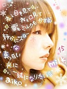 aikoの歌詞画像