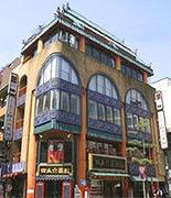 横浜中華街 四五六菜館
