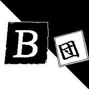 その名も〔B団〕