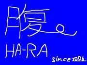 腹〜HARA〜幾千の脂肪