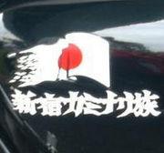 69新宿カミナリ族