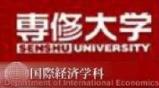 専修大学経済学部国際経済学科