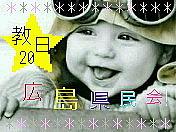 教日20☆広島県民会