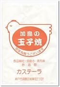 加島の玉子焼(ベビーカステラ)